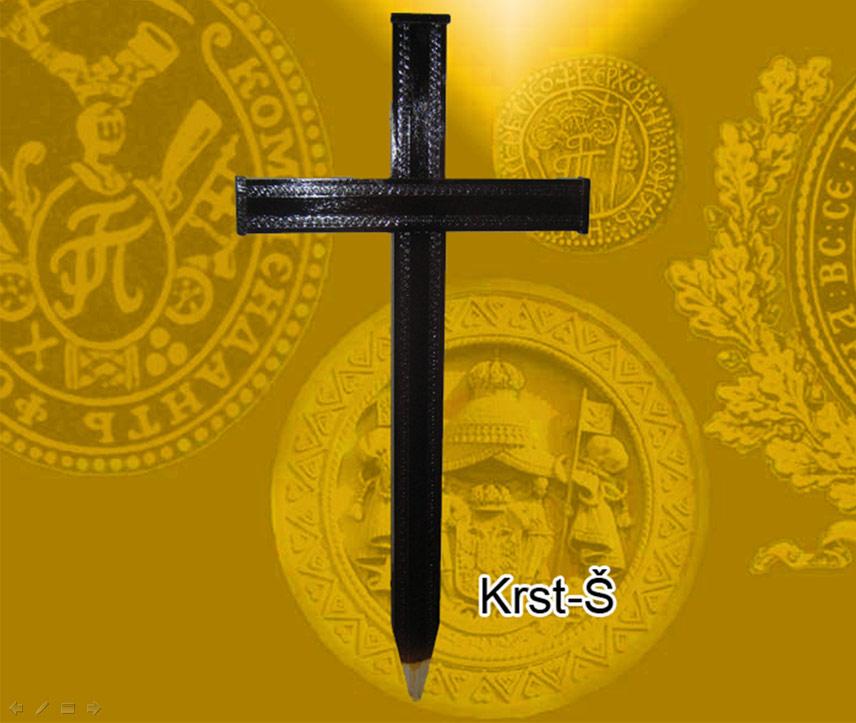 Krst-Š